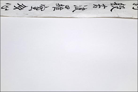 Calligraphie - Maka Hannya Haramita Shingyo